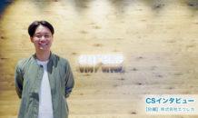 【前編】Pairsカスタマーケア執行役員 安信氏が目指す、今後のCS業界の未来と...