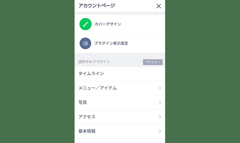 タイム ライン 検索 line