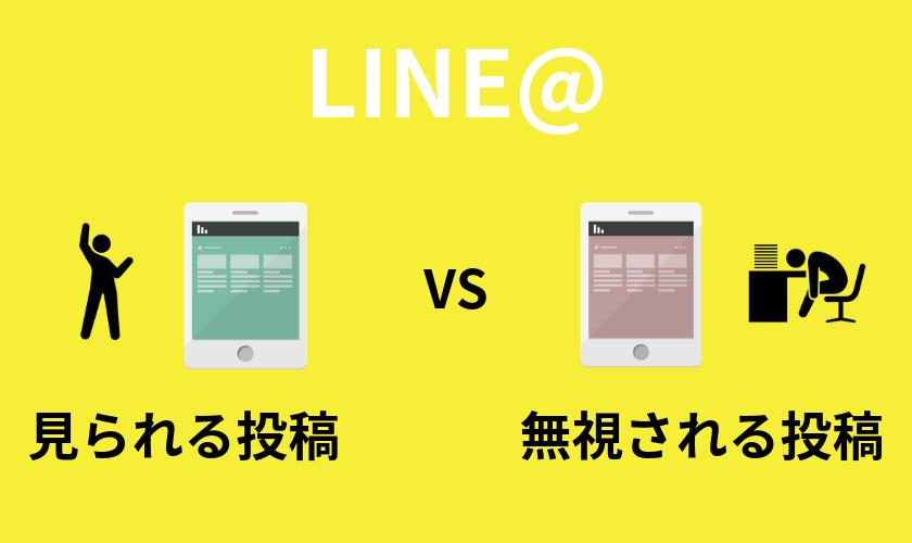 LINE@(ラインアット)のタイムライン ~投稿すべき内容と投稿手順 ...