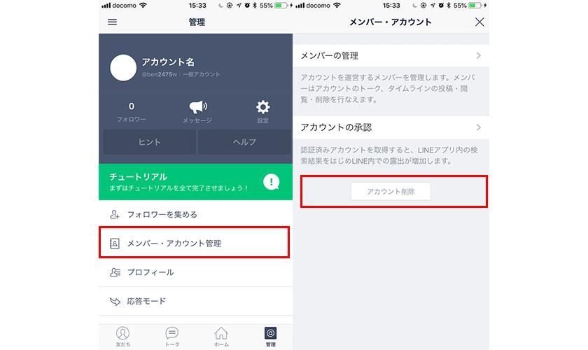 LINE@のアカウント削除(退会)方法1
