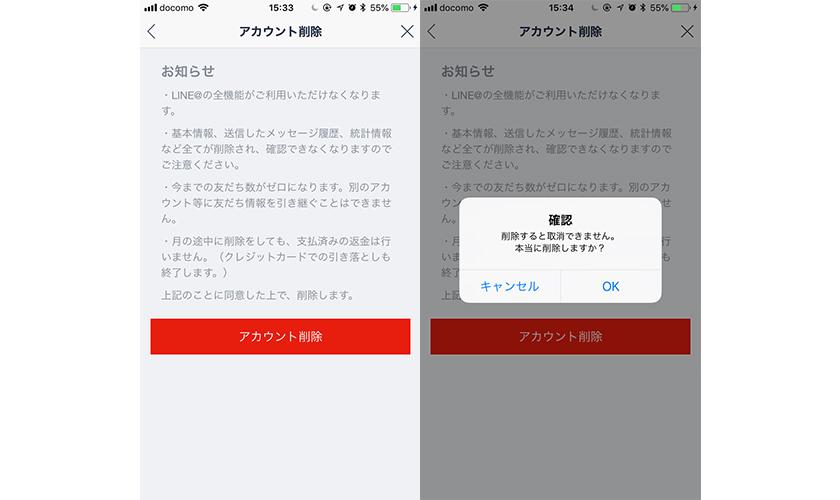 LINE@のアカウント削除(退会)方法2