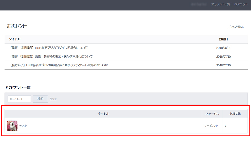 LINE@のアカウント削除(退会)方法3