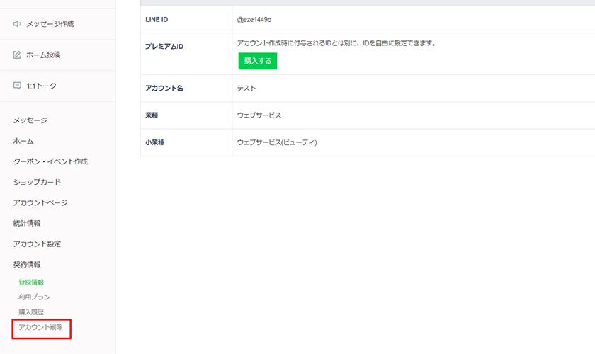 LINE@のアカウント削除(退会)方法5