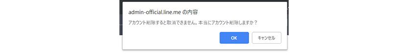 LINE@のアカウント削除(退会)方法7