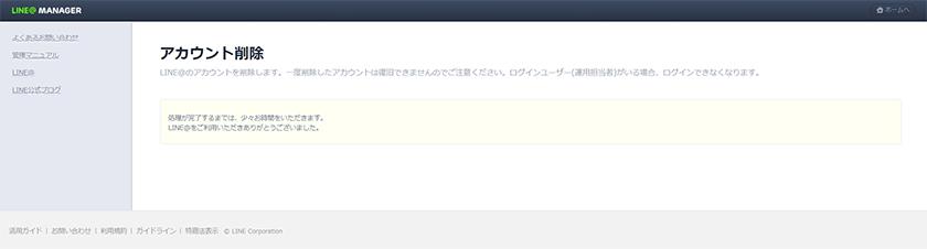 LINE@のアカウント削除(退会)方法8