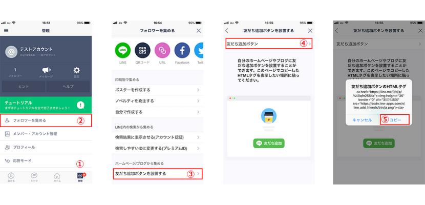 「友だち追加」ボタンを設置する方法イメージ