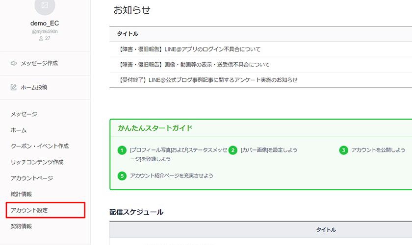 LINE@アカウント名の変更方法と注意点イメージ5