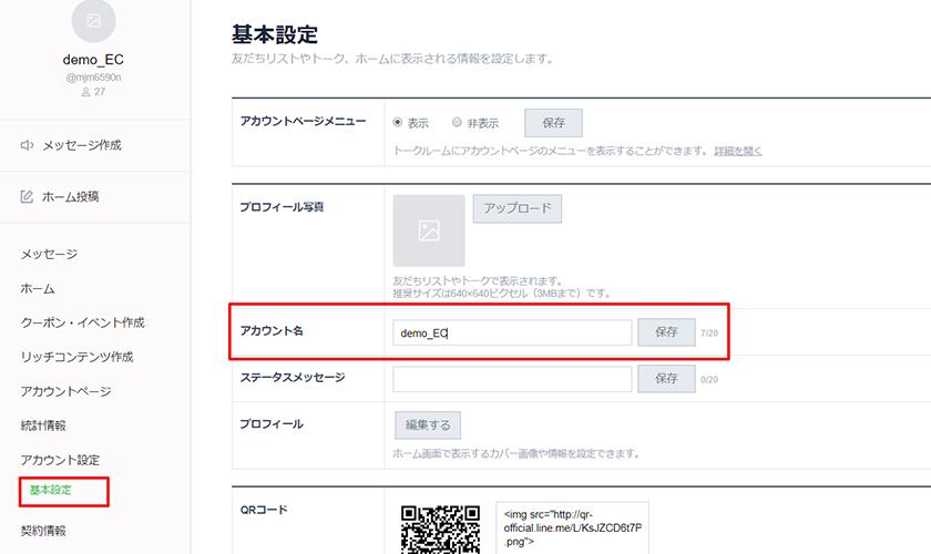 LINE@アカウント名の変更方法と注意点イメージ6
