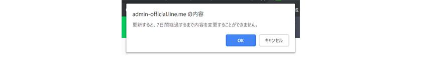 LINE@アカウント名の変更方法と注意点イメージ7