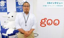 【前編】応対満足度は驚異の88%!「goo」のチャットサポートを紹介