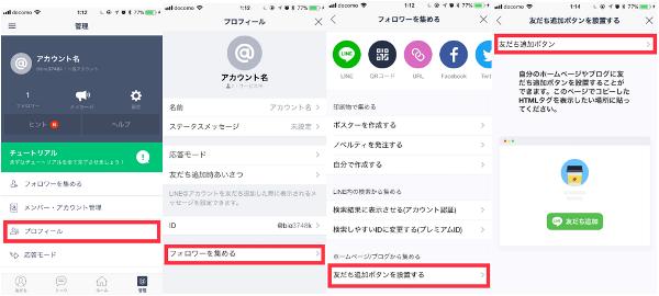 LINE@アプリからの取得方法イメージ