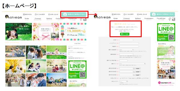 サイトの問い合わせや予約ページに設置イメージ
