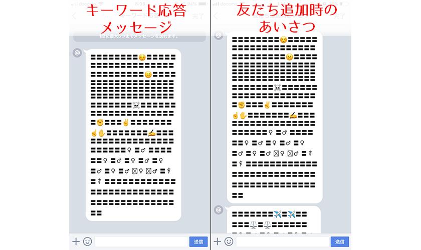 LINE@で絵文字が文字化けするパターンイメージ3