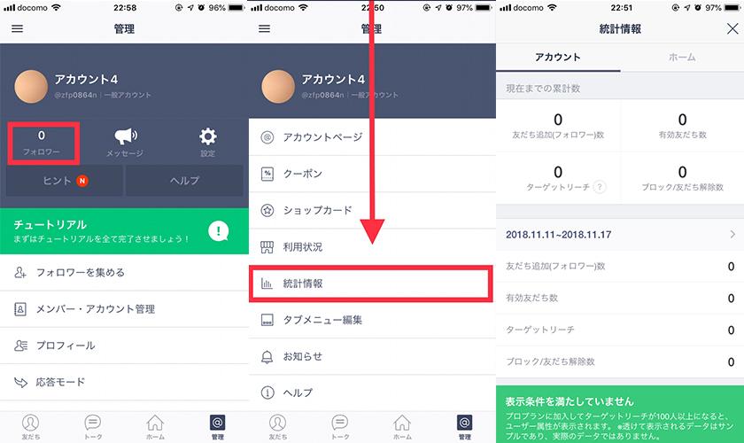 LINE@アプリからの確認方法イメージ