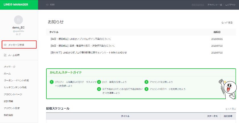 【PC版の管理画面】メッセージの一斉送信のステップイメージ