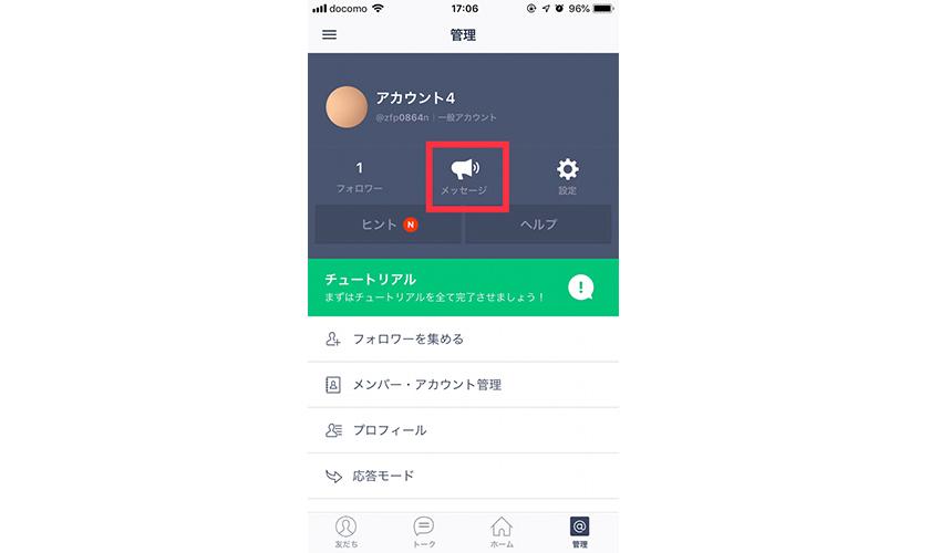 LINE@アプリのスタート画面にあるメッセージをクリックイメージ