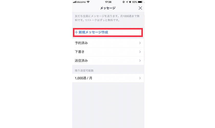 「+新規メッセージ作成」をタップしメッセージを作成イメージ
