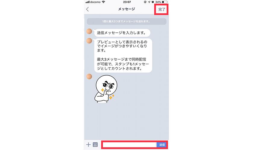 メッセージがまとまったら右上の完了を押して、メッセージの送信準備が完了イメージ