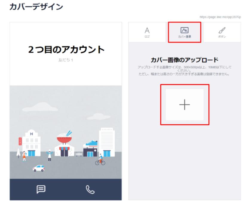 アカウントページのカバー画像を設定する方法イメージ2