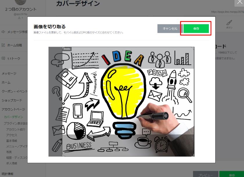 アカウントページのカバー画像を設定する方法イメージ3