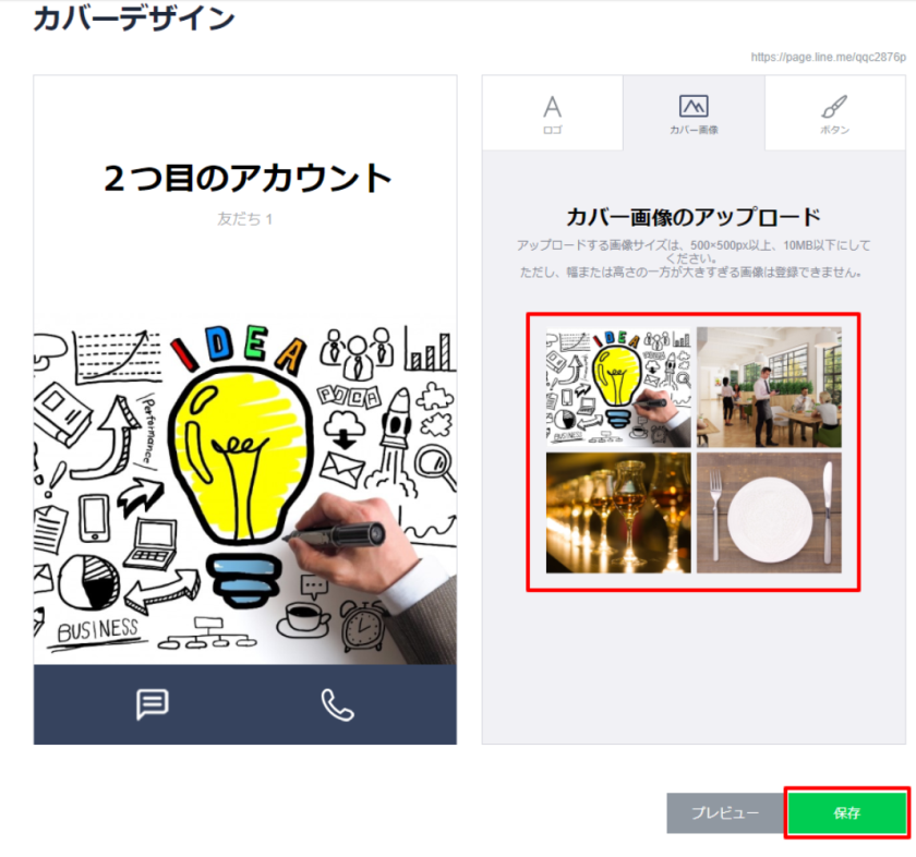 アカウントページのカバー画像を設定する方法イメージ4