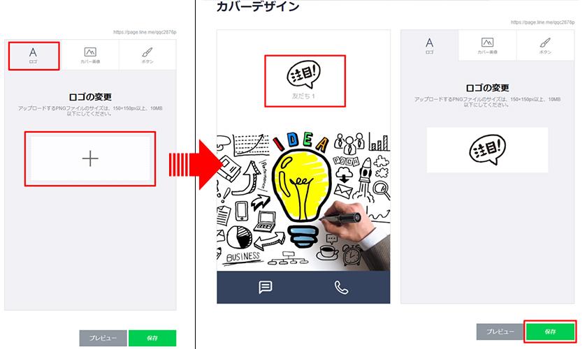 アカウントページのカバー画像を設定する方法イメージ5