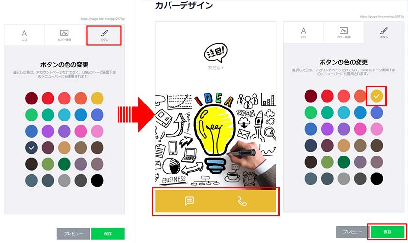 アカウントページのカバー画像を設定する方法イメージ6