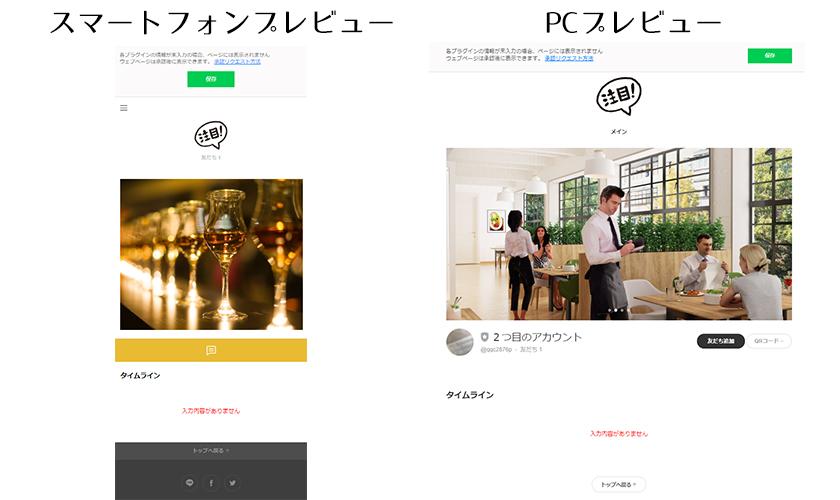 アカウントページのカバー画像を設定する方法イメージ7