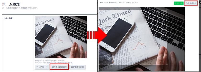 プロフィールページのカバー画像を設定する方法イメージ2