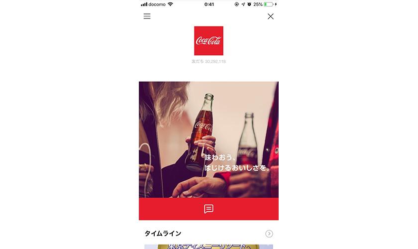 大手企業のカバー画像デザイン事例コカ・コーライメージ
