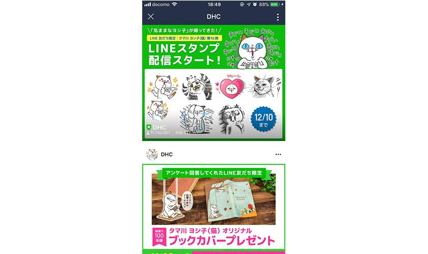 大手企業のカバー画像デザイン事例DHCイメージ
