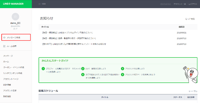 PC版管理画面の「メッセージ作成」をクリックイメージ