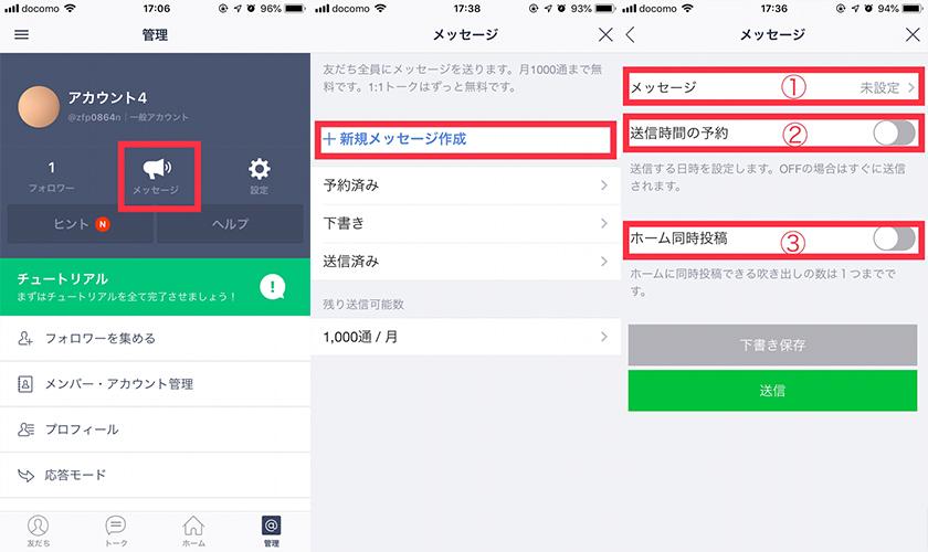 LINE@アプリからの送り方イメージ