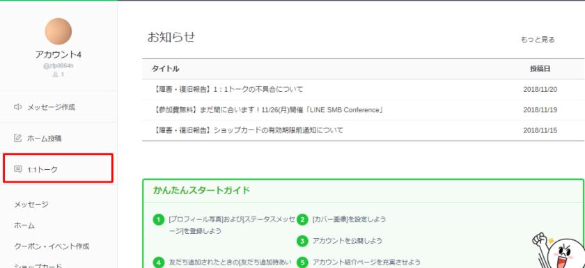 PC版の管理画面からの送り方イメージ