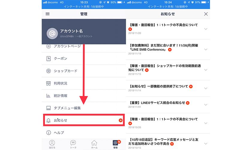 LINE@アプリのお知らせイメージ