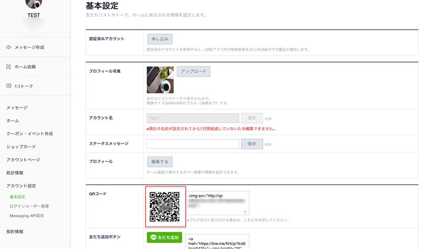 QRコードの画像をコピーイメージ
