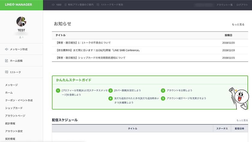 LINE@マネージャー管理画面の基本操作方法2