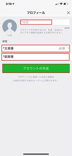 アカウントを追加する方法イメージ3