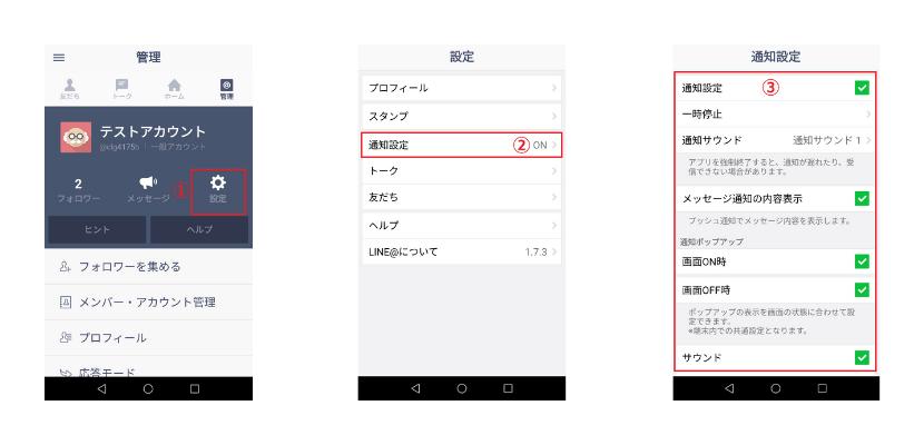 【アプリからオン・オフにする方法】イメージ
