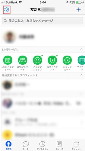 メールアドレスの設定方法イメージ