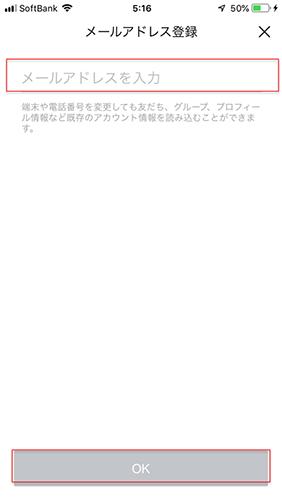 メールアドレスの設定方法イメージ3