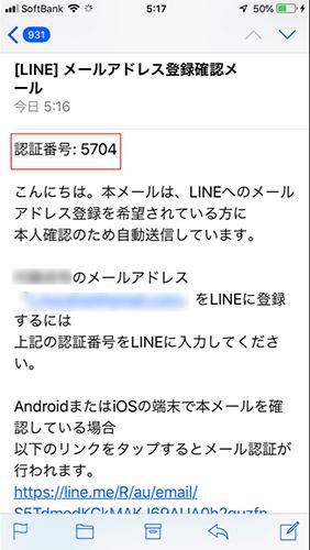 メールアドレスの設定方法イメージ4