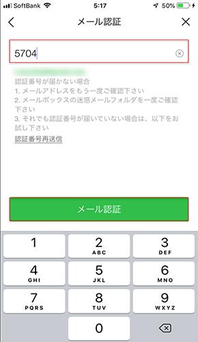 メールアドレスの設定方法イメージ5