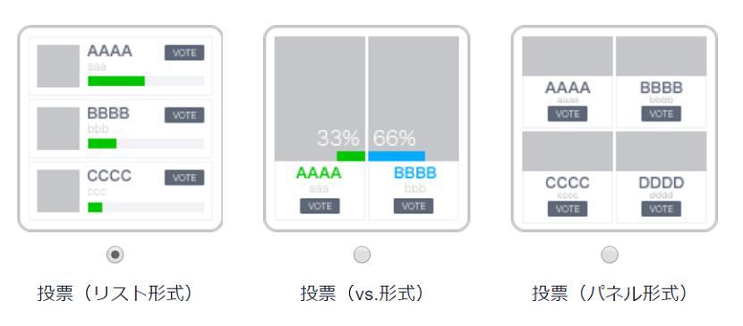 【投票】イメージ