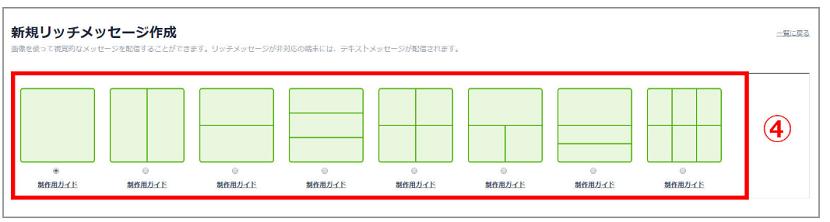 PC画面からの作成方法イメージ2