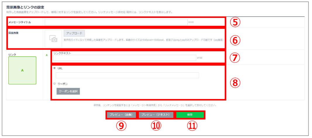 PC画面からの作成方法イメージ3