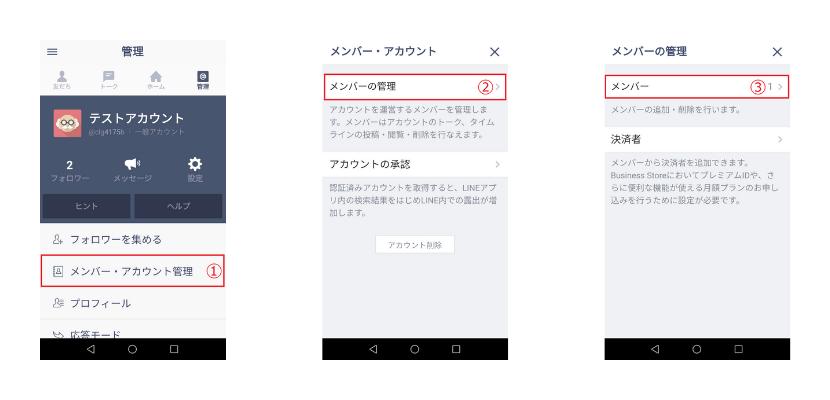 アプリから設定する方法イメージ1