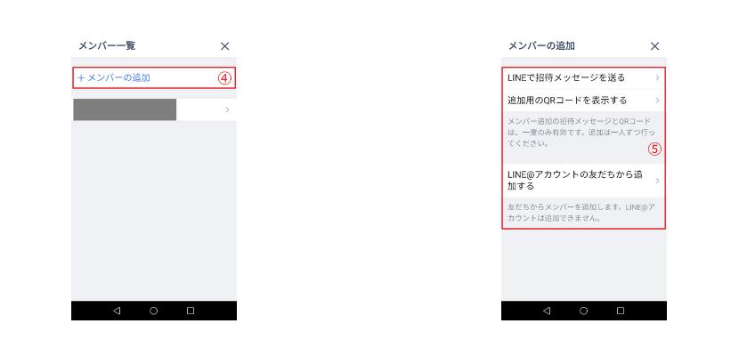 アプリから設定する方法イメージ2