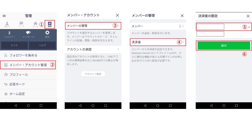 決済者の設定アプリから設定する方法イメージ