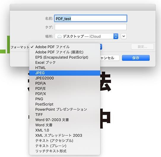 PDFをAcrobatReaderから別名保存イメージ2